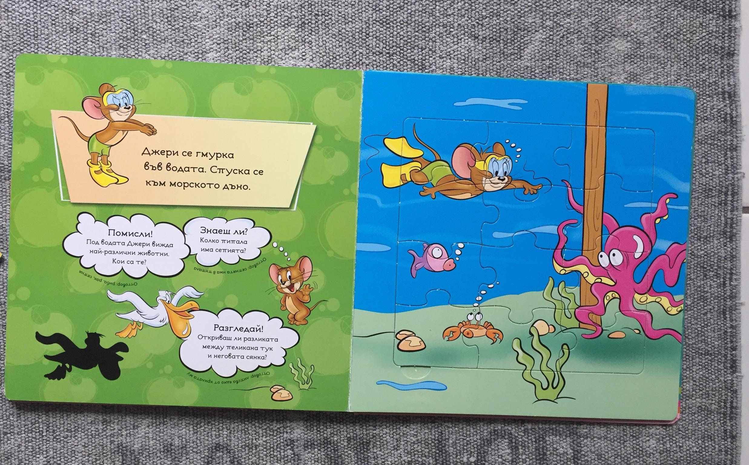 Puzzlebuch Tom und Jerry kostenlos